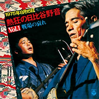 """1975年8月15日 熱狂の日比谷野音 VOL.1  """"戦場の哀れ"""""""