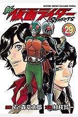 新 仮面ライダーSPIRITS(29) (月刊少年マガジンコミックス) Kindle版