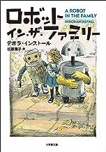 表紙: ロボット・イン・ザ・ファミリー ロボット・イン・ザ・シリーズ   デボラ・インストール