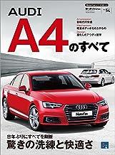 表紙: ニューモデル速報 インポート Vol.54 アウディA4のすべて   三栄書房