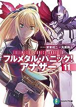 表紙: フルメタル・パニック! アナザー11 (富士見ファンタジア文庫) | 大黒 尚人