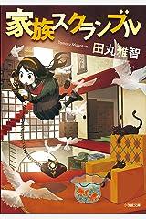 家族スクランブル Kindle版