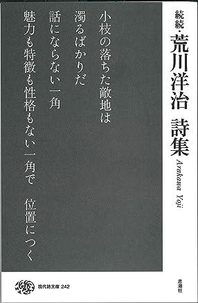 続続・荒川洋治詩集 (現代詩文庫242巻)