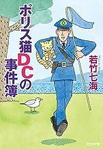 表紙: ポリス猫DCの事件簿 葉崎市シリーズ (光文社文庫) | 若竹 七海
