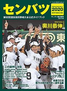 サンデー毎日増刊 センバツ2020 第92回選抜高校野球大会公式ガイドブック [雑誌] サンデー毎日増刊 センバツ2020