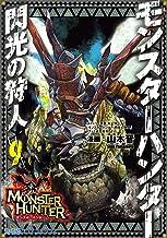 表紙: モンスターハンター 閃光の狩人 (9) (ファミ通クリアコミックス)   山本 晋