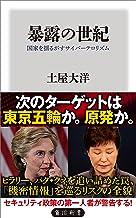 表紙: 暴露の世紀 国家を揺るがすサイバーテロリズム (角川新書)   土屋 大洋