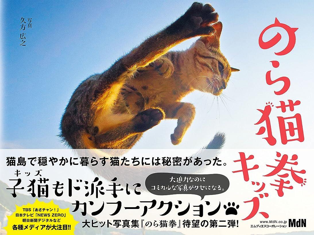 豪華な友だちタイヤのら猫拳キッズ / Ninja Kittens