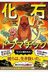 化石ドラマチック Kindle版