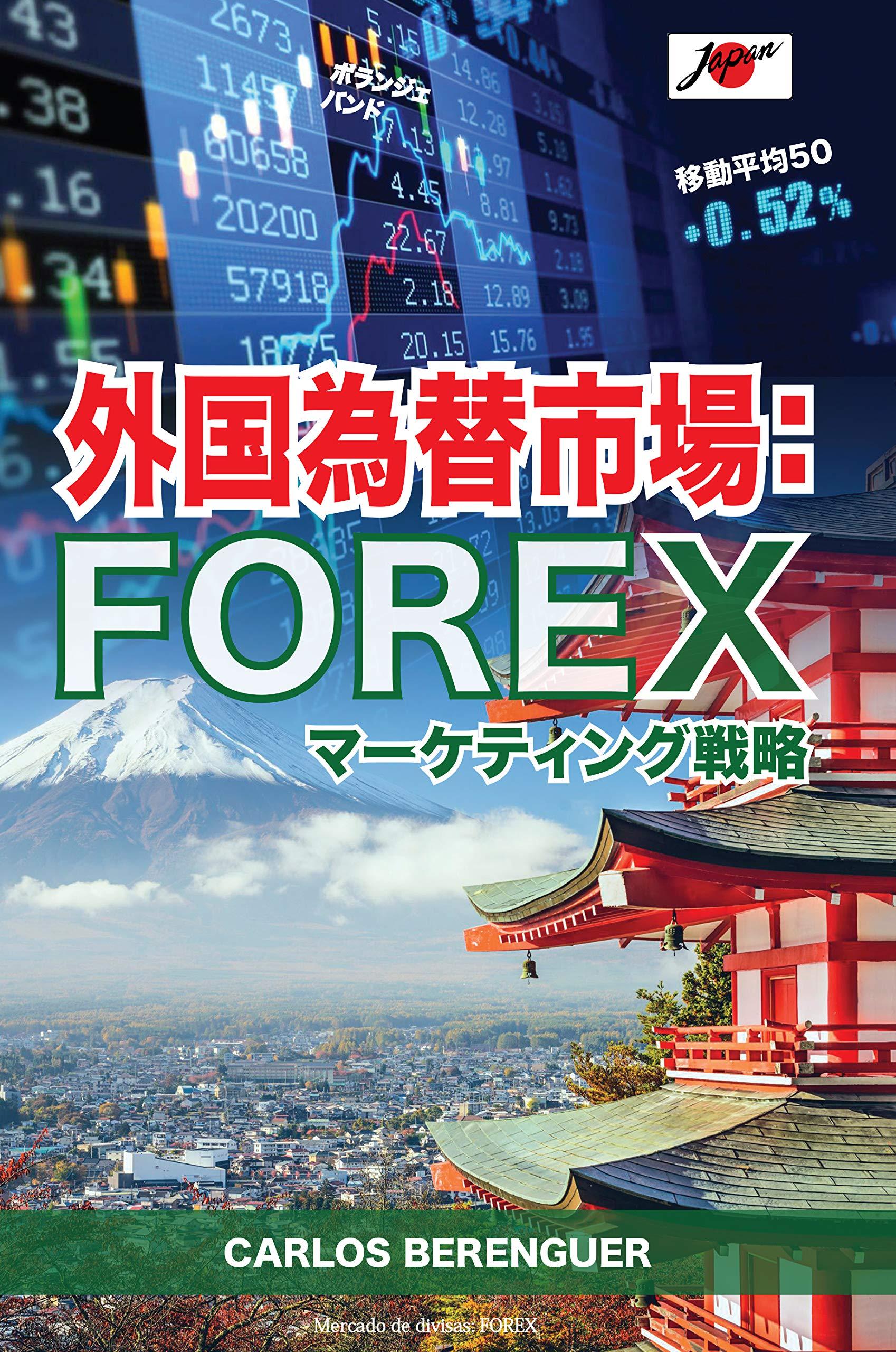 Mercado de Divisas: FOREX: Estrategia de Mercado (Compra y venta de divisas: FOREX) (Japanese Edition)