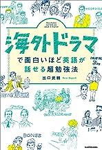 表紙: 海外ドラマで面白いほど英語が話せる超勉強法   出口 武頼