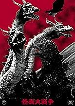 Monster War Toho Masterpiece Selection JAPANESE EDITION