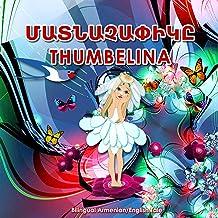 Մատնաչափիկը. Thumbelina. Bilingual Fairy Tale in Armenian and English: Dual Language Picture Book for Kids (Armenian - Eng...