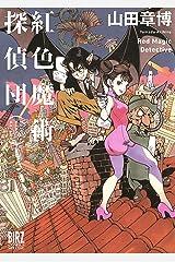 紅色魔術探偵団 (バーズコミックス スペシャル) Kindle版