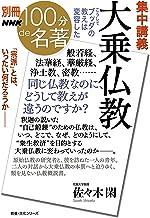 表紙: 別冊NHK100分de名著 集中講義 大乗仏教 こうしてブッダの教えは変容した | 佐々木 閑