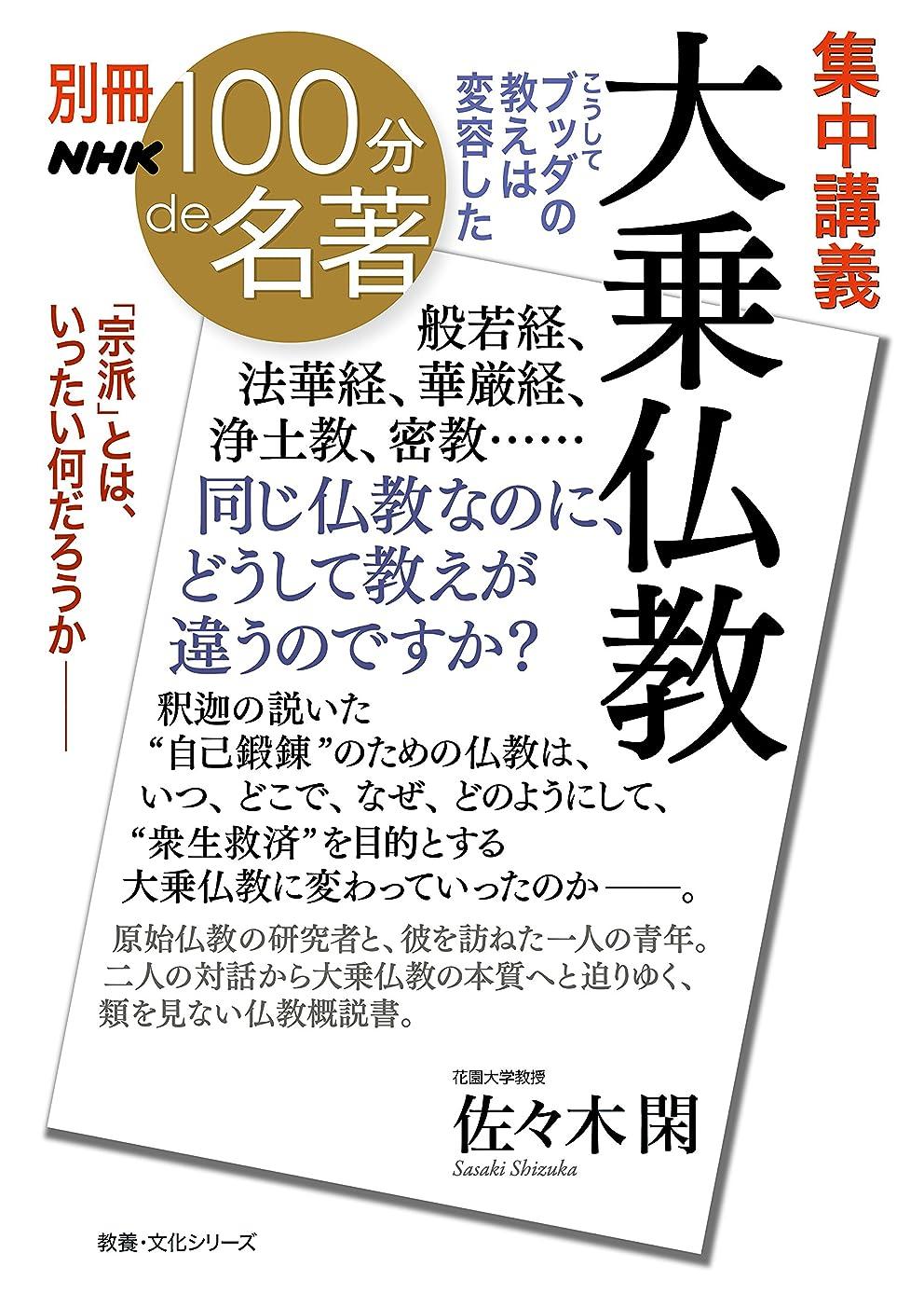 海峡ひも痛い扇動する別冊NHK100分de名著 集中講義 大乗仏教 こうしてブッダの教えは変容した