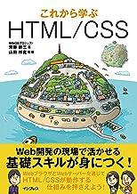 表紙: これから学ぶHTML/CSS | 齊藤新三