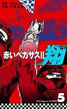 赤いペガサスII 翔5
