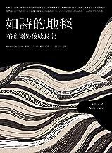 如詩的地毯: 喀布爾男孩成長記 (Traditional Chinese Edition)