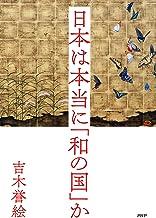 表紙: 日本は本当に「和の国」か | 吉木 誉絵