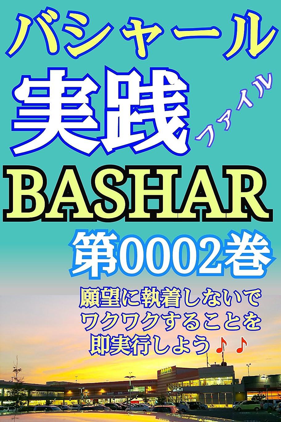苦十一私のバシャール実践ファイル第0002巻【願望に執着しないでワクワクすることを即実行しよう】BASHAR