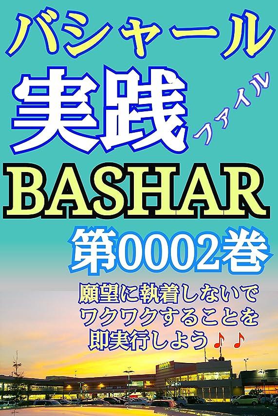 分析必要性気づかないバシャール実践ファイル第0002巻【願望に執着しないでワクワクすることを即実行しよう】BASHAR