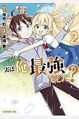 実は俺、最強でした?(2) (シリウスコミックス) Kindle版