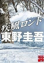 表紙: 疾風ロンド (実業之日本社文庫) | 東野 圭吾