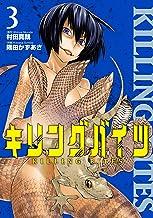 表紙: キリングバイツ(3) (ヒーローズコミックス)   村田真哉