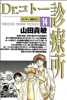 Dr.コトー診療所14巻