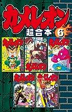 カメレオン 超合本版(6) (週刊少年マガジンコミックス)