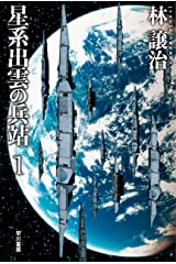 星系出雲の兵站 1 (ハヤカワ文庫JA) Kindle版