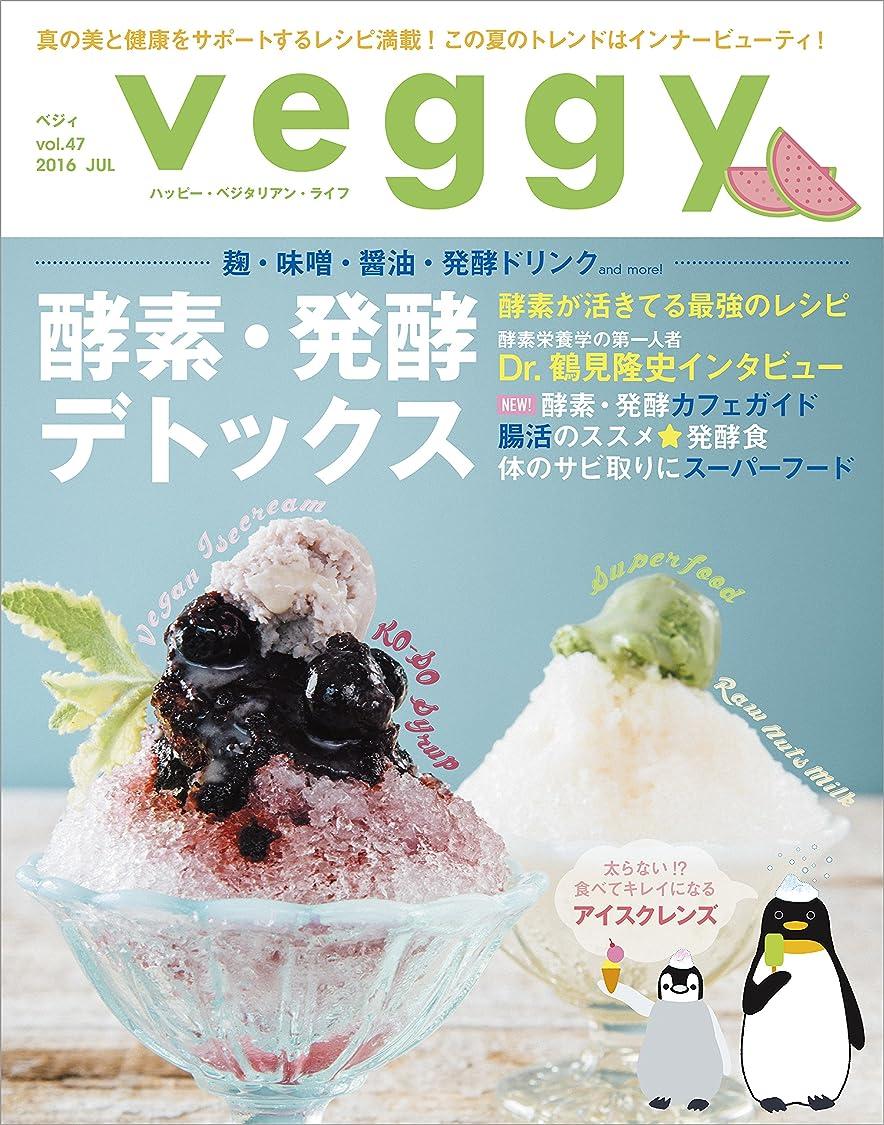 押す自己オーガニックveggy (ベジィ) vol.47 2016年8月号 [雑誌]