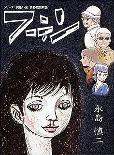 フーテン―青春残酷物語 (シリーズ黄色い涙)