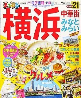 まっぷる 横浜 中華街・みなとみらいmini'21 (マップルマガジン 関東 11)...