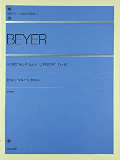 標準バイエルピアノ教則本  全音ピアノライブラリー