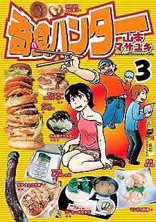奇食ハンター(3) (ヤングマガジンコミックス)