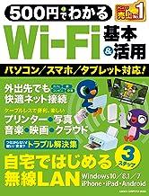 表紙: 500円でわかるWi-Fi 基本&活用 (コンピュータムック500円シリーズ) | 学研プラス