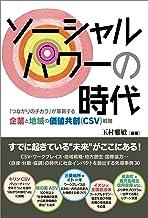 表紙: ソーシャルパワーの時代 「つながりのチカラ」が革新する企業と地域の価値共創(CSV)戦略   玉村 雅敏