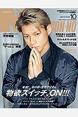 MEN'S NON-NO (メンズノンノ) 2021年10月号 [雑誌] (MEN'S NON-NO) Kindle版