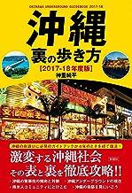 沖縄 裏の歩き方 2017-18年度版