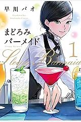 まどろみバーメイド 1巻 (芳文社コミックス) Kindle版
