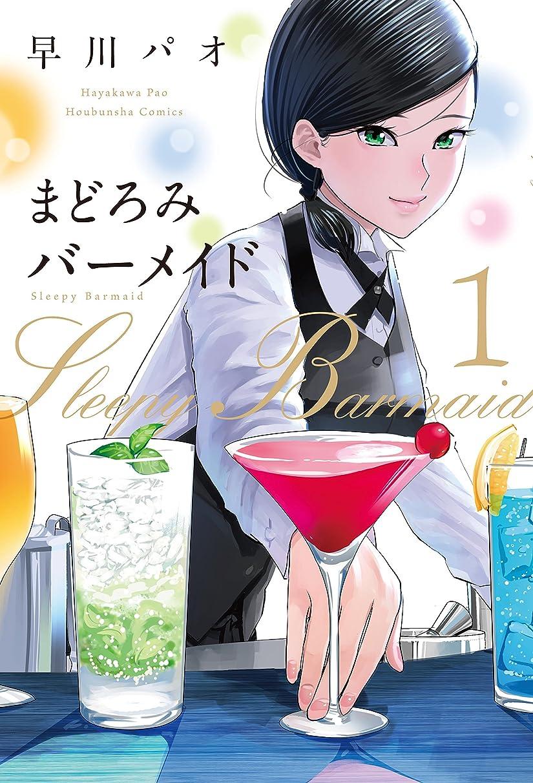ディレイ天井センサーまどろみバーメイド 1巻 (芳文社コミックス)