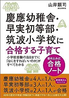 慶應幼稚舎・早実初等部・筑波小学校に合格する子育て〈書き込み式合格ノート〉 小学校受験の当日までに「なにをすればいいのか」がすべてわかる