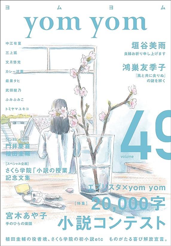 各駐地感謝しているyom yom vol.49(2018年4月号)[雑誌]