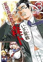妄想高校教員 森下 3巻 (デジタル版ヤングガンガンコミックス)