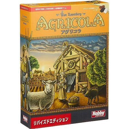 ホビージャパン アグリコラ リバイズドエディション (Agricola) 日本語版 (1-4人用 人数×30分 12才以上向け) ボードゲーム