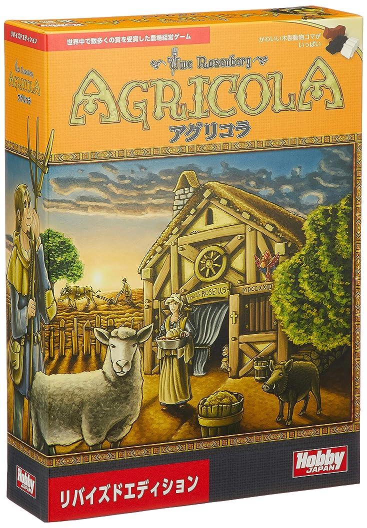 キリスト教舌な実証するアグリコラ リバイズドエディション (Agricola) 日本語版 ボードゲーム