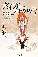 表紙: タイガーと呼ばれた子 愛に飢えたある少女の物語〔新版〕 (ハヤカワ文庫NF) | 入江 真佐子