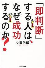 表紙: 「即判断」する人は、なぜ成功するのか?   小関 尚紀
